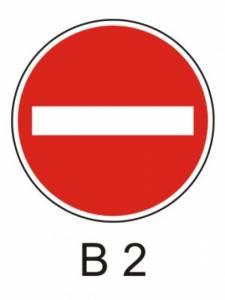 B 2 - zákaz vjezdu všech vozidel