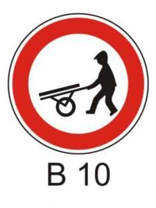 B 10 - zákaz vjezdu ručních vozíků