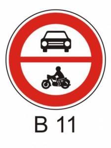 B 11 - zákaz vjezdu všech motorových vozidel