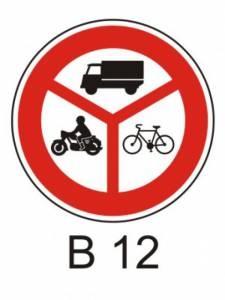 B 12 - zákaz vjezdu vyznačených vozidel