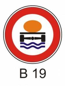 B 19 - zákaz vjezdu vozidel přepravujících náklad, který může způsob. zneč. vody