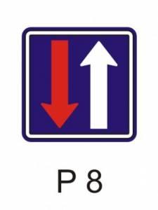 P 8 - přednost před protijedoucími vozidly